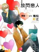 放闪恋人 第1卷