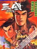 三国英雄传 第38卷