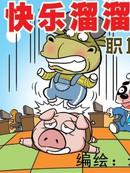 快乐溜溜狗职场篇漫画