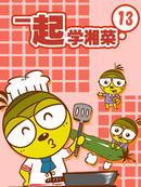 一起学湘菜13漫画
