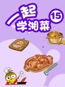 一起学湘菜15漫画