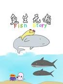 鱼生无趣 第35回