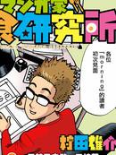 漫画家夜宵研究所 第24话