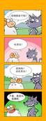 羊故事漫画