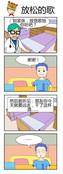 医生有办法漫画