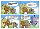 硬气功漫画