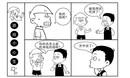 友谊第一漫画