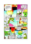 玩火、漫画