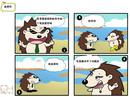 我的夏日疯狂漫画