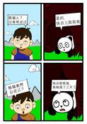 我是熊猫族漫画