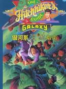 银河系漫游指南漫画