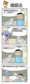 婚姻法漫画