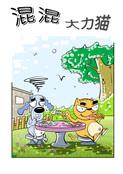 混混大力猫漫画