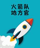 火箭队地方官漫画