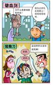 家庭暴力漫画