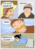 绝版的书漫画