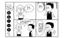 苦练棋艺漫画