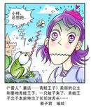 蓝蓝的天空漫画