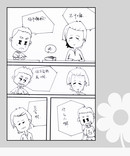 李伟的新同学漫画