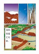 洛阳市漫画