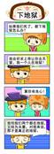 五金店漫画