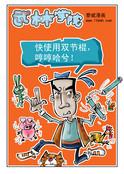 武林学院漫画