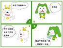 小绿狗漫画