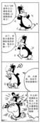 小企鹅漫画