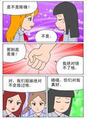 女生们的故事漫画