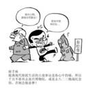 秦桧像漫画