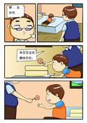 人小鬼大漫画