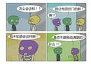 三个小坏蛋漫画