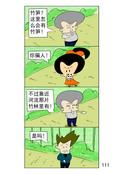 森林警察漫画