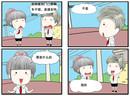 那是我的漫画