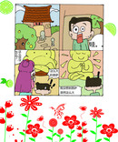 菩萨保佑漫画