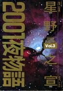2001夜物语 第1卷