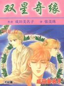 双星奇缘 第11卷