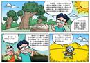 树的作用漫画
