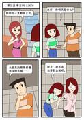 统一服装漫画