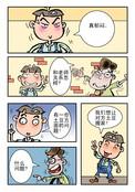 土豆方面漫画