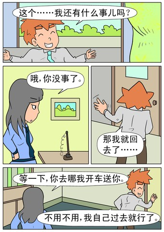 暴力女警漫画 10已完结 在线漫画