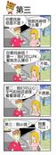 爆笑的夫妻漫画