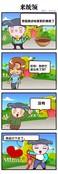 不带走一片云彩漫画