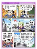 超人联系册 第1回
