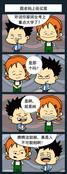 大学生活欢乐多漫画