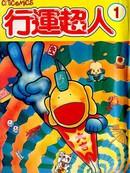行运超人(粤语漫画版) 第5卷