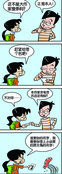 二货族漫画