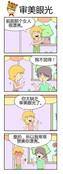 夫妻大决斗漫画