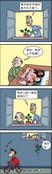 逗笑漫活漫画