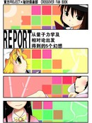 REPORT 第1话